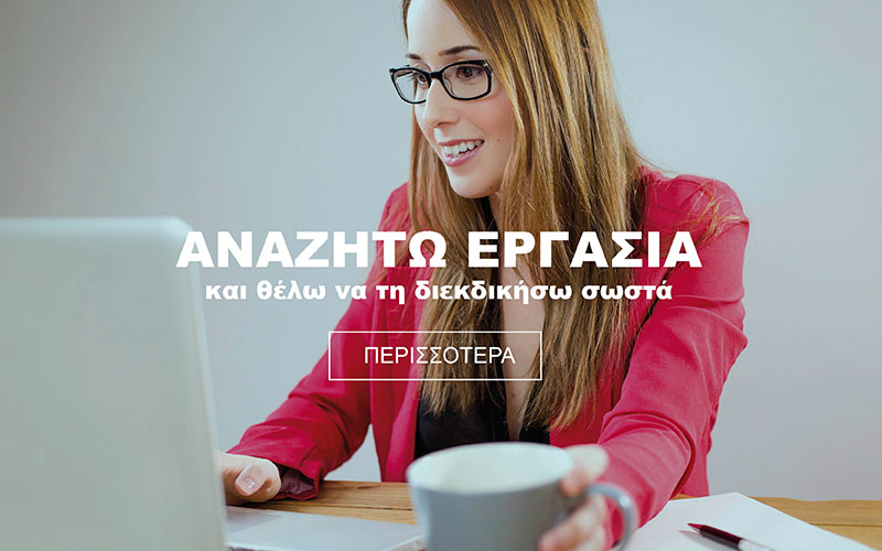 anazito-ergasia