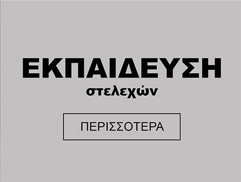 Ekpeudesi-stelexon