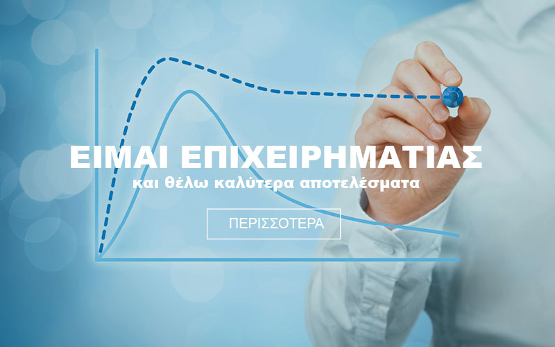 ime-epixeirimatias