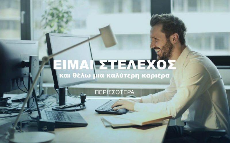 stelexos-kaliteri-ergasia
