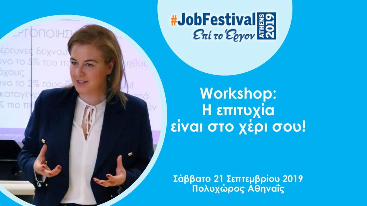 Workshop «Η επιτυχία είναι στο χέρι σου!» στις 21 Σεπτεμβρίου στο JobFestival 2019
