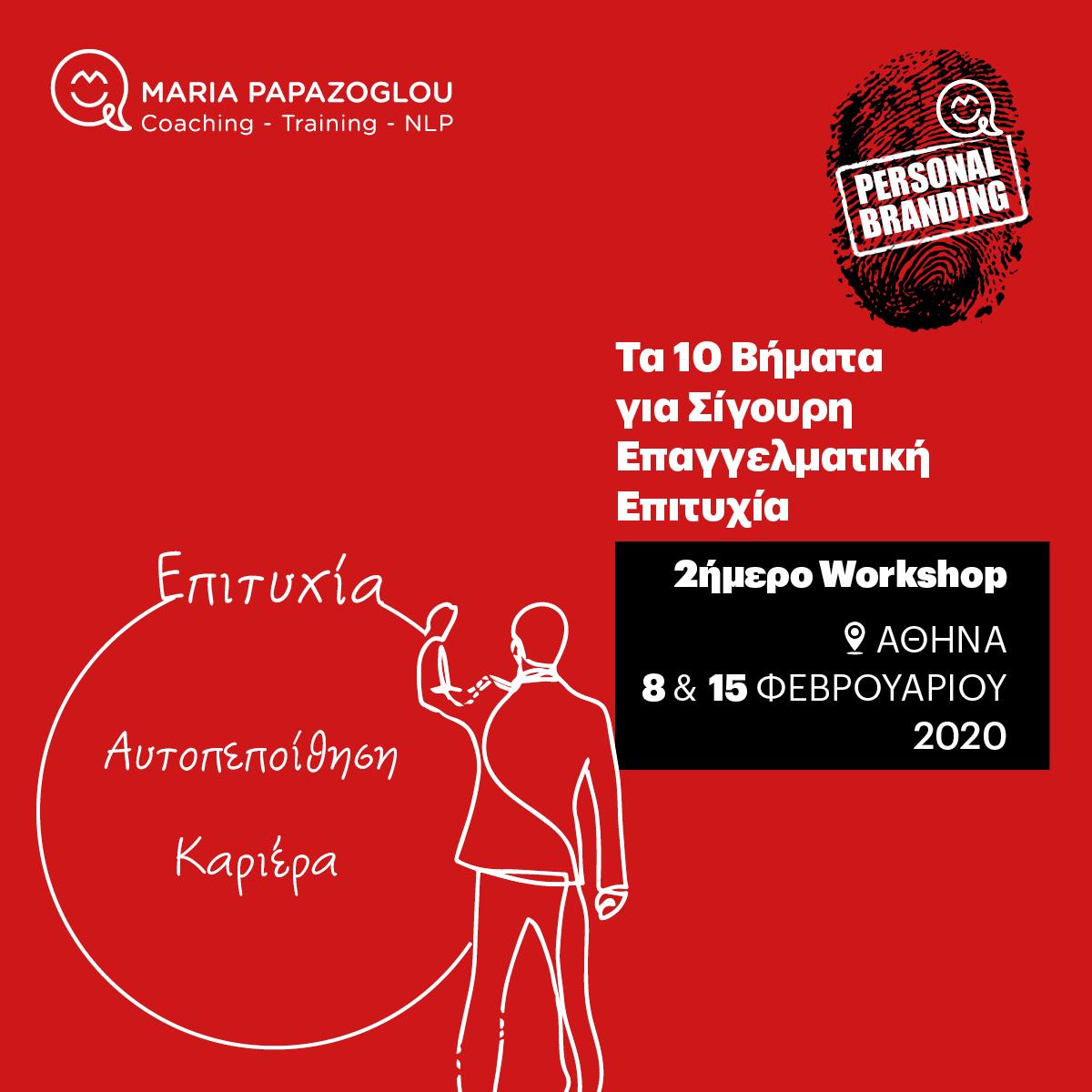 """ΝΕΟ Workshop! """"Τα 10 Βήματα για Σίγουρη Επαγγελματική Επιτυχία"""" Αθήνα 8 & 15 Φεβρουαρίου 2020"""